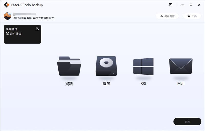 Main window of EaseUS backup software