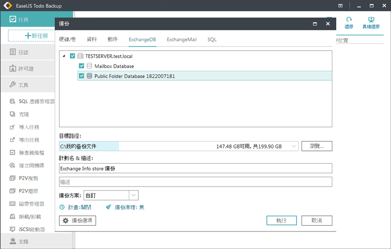 Exchange backup with EaseUS Todo Backup
